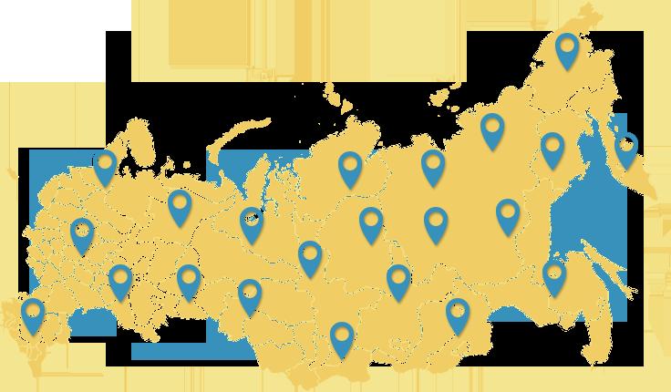 МЫ работаем по всей России